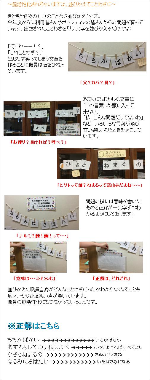 HPことわざ.png